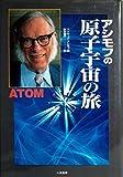 アシモフの原子宇宙の旅