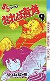 おれは直角(9) (少年サンデーコミックス)