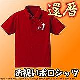 釣り・フィッシング 60th Anniversary シニアアングラー・太公望 レッド(赤) お祝いポロシャツ 還暦ポロシャツ 大人用 XL(2L)