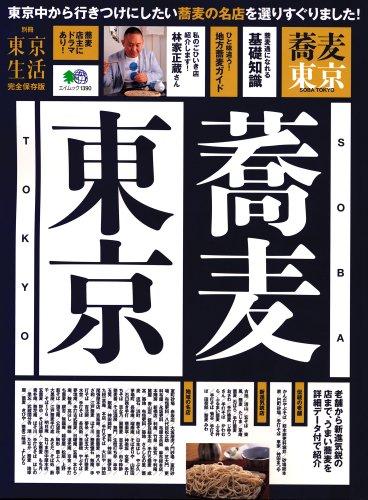 蕎麦東京―どうせ行くなら東京のおいしい蕎麦屋さん100軒 (エイムック 1390 別冊東京生活)