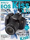 キヤノンEOS Kiss X7iマニュアル (日本カメラMOOK)