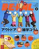 BEーPAL (ビーパル) 2013年 02月号 [雑誌]