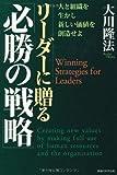 「リーダーに贈る『必勝の戦略』」-人と組織を生かし新しい価値を創造せよ (OR books)