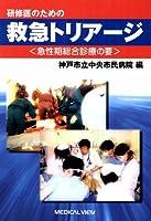 神戸市立中央市民病院編 研修医のための救急トリアージ−急性期総合診療の要