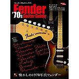 三栄ムック フェンダー'70sギターガイド