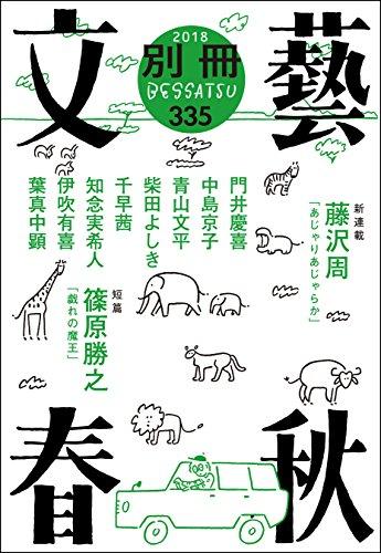 [画像:別冊文藝春秋 電子版19号 (文春e-book)]