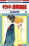 キラメキ☆銀河町商店街 6 (花とゆめコミックス)
