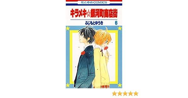キラメキ☆銀河町商店街 6 (花と...