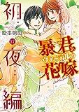 暴君ヴァーデルの花嫁 初夜編 17 (ネクストFコミックス)