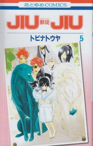 JIUJIUー獣従ー 第5巻 (花とゆめCOMICS)の詳細を見る