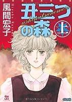 丑三つの森 (上) (ホラーMコミック文庫)