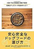 安心安全なドッグフードの選び方: 危険なドッグフードの原材料って? (∞books(ムゲンブックス) - デザインエッグ社)