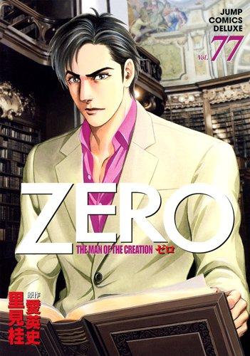 ゼロ 77 THE MAN OF THE CREATION (ジャンプコミックス デラックス)