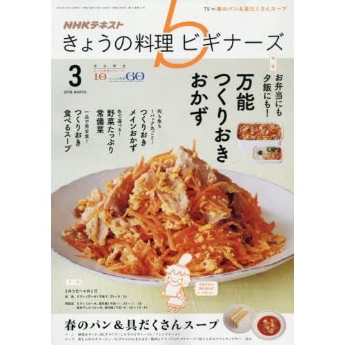 NHKきょうの料理ビギナーズ 2018年3月号 [雑誌] (NHKテキスト)