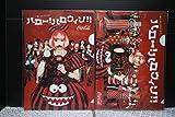 コカコーラ ハロー!ハロウィン!! きゃりーぱみゅぱみゅ クリアファイル・2種セット