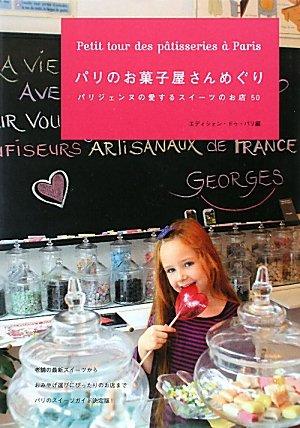 パリのお菓子屋さんめぐり—パリジェンヌの愛するスイーツのお店50