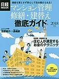 マンション管理 修繕・建替え 徹底ガイド2018年版 (日経ムック)