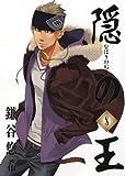 隠の王 8 (Gファンタジーコミックス)
