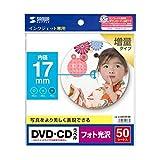 【お徳用 2 セット】 サンワサプライ インクジェットフォト光沢DVD/CDラベル(内径17mm) 50シート LB-CDR013N-50×2セット