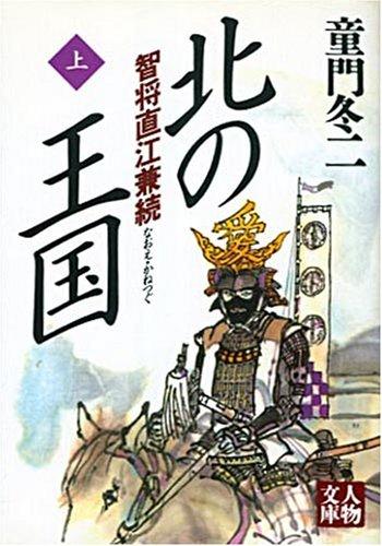 北の王国〈上〉智将直江兼続 (人物文庫)の詳細を見る