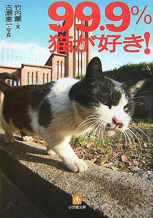 99.9%猫が好き (小学館文庫)の詳細を見る