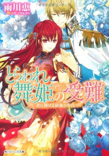 とらわれ舞姫の受難  君に捧げる最後の告白 (角川ビーンズ文庫)の詳細を見る