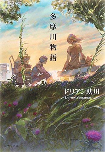 ([と]1-1)多摩川物語 (ポプラ文庫)