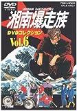 湘南爆走族 DVDコレクション VOL.6[DVD]