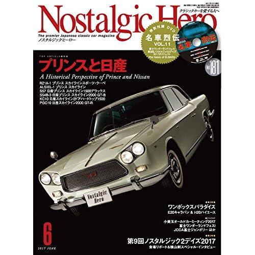 Nostalgic Hero 2017年6月号[雑誌]