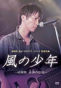 風の少年~尾崎豊 永遠の伝説 [DVD]