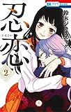 忍恋 コミック 1-2巻セット