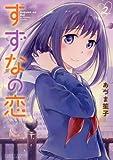 すずなの恋 2 (バンブーコミックス)