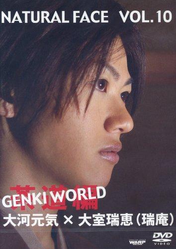 大河元気DVD 「NATURAL FACE Vol.10 GENKI WORLD 茶道編」 ナチュラルフェイス(10)