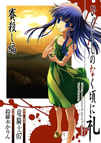 [竜騎士07, 鈴羅木かりん]のひぐらしのなく頃に礼 賽殺し編 (デジタル版ガンガンコミックスJOKER)