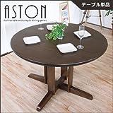 ダイニングテーブル 丸テーブル 100 Aston アストン アンティーク 低め アンティーク風 円形 カフェ 単品 100cm 円 丸 丸型 ラウンド 木製 天然木 北欧 レトロ モダン ブラウン 円形テーブル おしゃれ