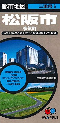 都市地図 三重県 松阪市 多気町 (地図 | マップル)