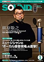 サウンド・デザイナー2019年3月号(特集:ミュージシャンの「ボーカル録音現場」を直撃!)[雑誌]