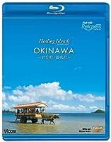 Healing Islands OKINAWA ~竹富島・西表島~ [Blu-ray]