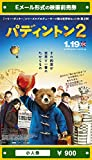 『パディントン2』映画前売券(小人券)(ムビチケEメール送付タイプ)