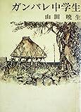 ガンバレ中学生 (1976年) (虫ブックス―中学生シリーズ〈4〉)