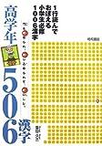 1行読んでおぼえる小学生必修1006漢字—高学年506漢字