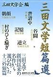 三田文学短篇選 (講談社文芸文庫)