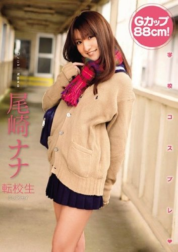 転校生 尾崎ナナ Air control [DVD]