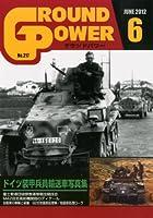GROUND POWER (グランドパワー) 2012年 06月号 [雑誌]