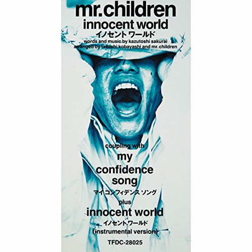 Mr.Childrenの応援歌「innocent world」の歌詞を解釈する