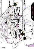 奴隷姫(1) (シリウスコミックス)