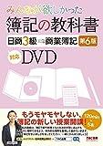みんなが欲しかった 簿記の教科書 日商3級 商業簿記 第6版対応DVD (みんなが欲しかったシリーズ)