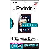 iPad mini 4 用 液晶保護フィルム 指紋防止 低反射 気泡レス加工 TBF-IPM15FLGS