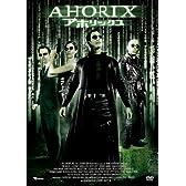 アホリックス [DVD]