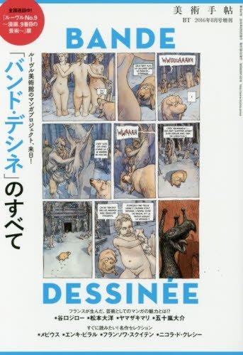 美術手帖8月号増刊  「バンド・デシネ」のすべての詳細を見る